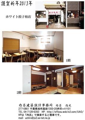 13年賀状 copy.jpg