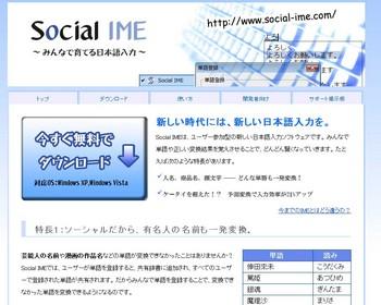 social-ime.jpg